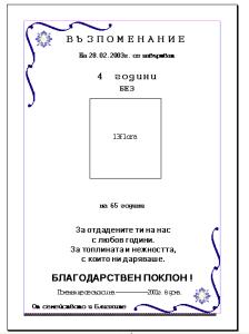 изработка на некролози Пловдив